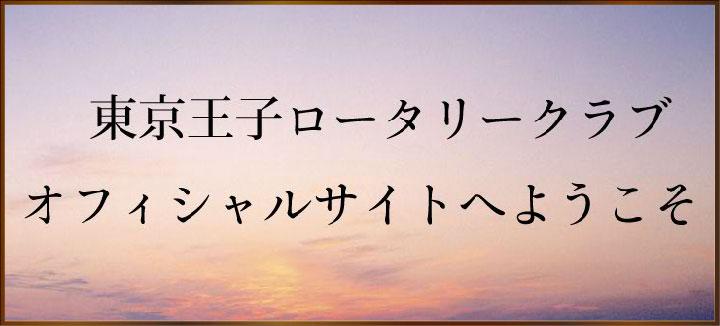 東京王子ロータリークラブ